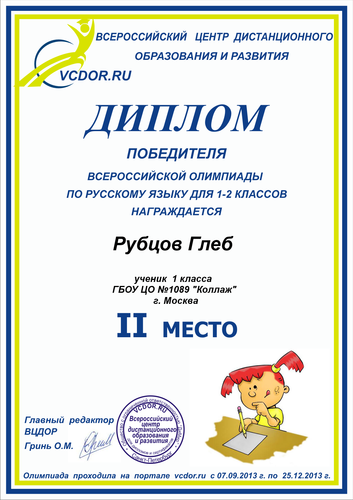 Конкурсы русский язык 5 класс 188